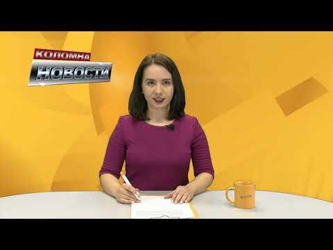Видео. Новости Коломны 11 апреля 2019