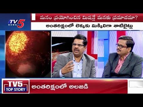 అదుపు తప్పిన అంతరిక్ష కేంద్రం..భూమివైపు దూసుకొస్తున్న కొత్తభయం..! | Top Story | TV5 News