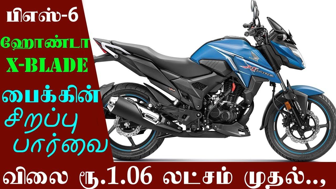 பிஎஸ்-6 ஹோண்டா எக்ஸ்-பிளேடு பைக் சிறப்புகள் | BS6 Honda X-Blade Tamil review - Automobile Tamilan