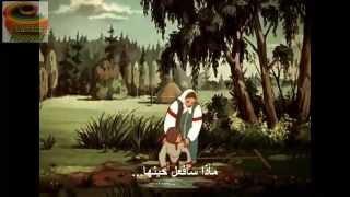 أفلام كارتون روسية مترجمة إلى العربية - فلم  آليونوشكا وأخيها الصغير إيفانوشكا
