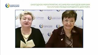 Выступление посла Доброй Воли ЮНЕСКО на Дне Мира Ассамблеи народов Евразии