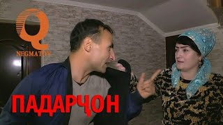 """Сохибназари Асомиддин & Гр. Махфилоро """"Кучо рафти Падарчонам"""" 2018"""