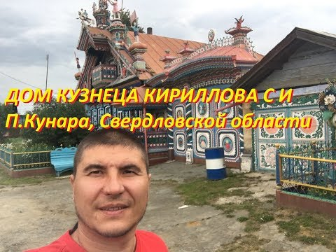 Дом кузнеца Сергея Ивановича Кириллова в поселке Кунара, Свердловской области
