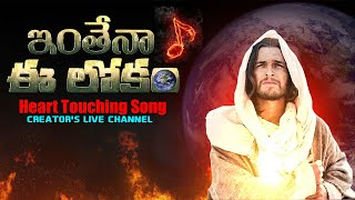 INTHENA EE LOKAM....Heart Touching Christian Song 2021|| CREATOR'S LIVE CHANNEL
