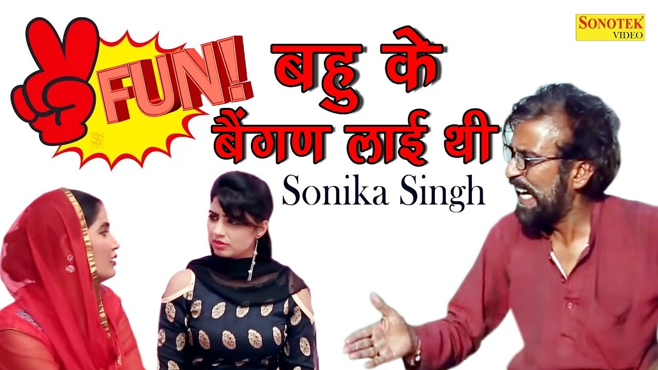बहु के बैंगण लायी थी | Sonika Singh | Funny Video | Super Hit Comedy | Latest  Funny Short Film 2018