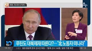 북한, 러시아 너 마저…