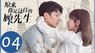 ENG SUB Hello Mr. Gu EP04——Starring Chen Jingke, Yan Zhichao