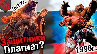 ЗАЩИТНИКИ ПЛАГИАТ РУССКАЯ команда в МАРВЕЛ уже БЫЛА Зимняя Гвардия – русские мстители. Теория.