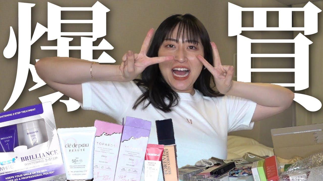 【購入品紹介】ネットで爆ポチ丸山礼、いざ開封の儀!
