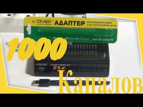 Как бесплатно на  DVB T2 приставке смотреть 1000 каналов