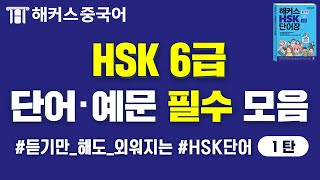 [HSK] HSK6급 시험에 꼭 나오는 중국어단어 l …