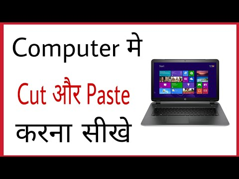 Computer me cut copy paste kaise kare | How to cut/copy/past in pc in hindi
