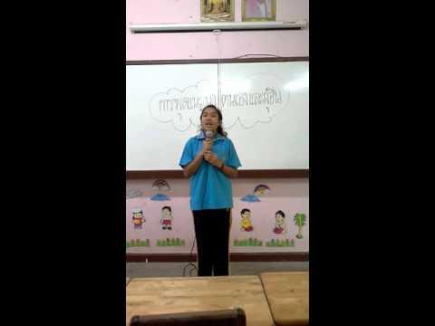 การพูดแนะนำวิทยากร นักเรียนโรงเรียนร่มเกล้า กาญจนบุรี