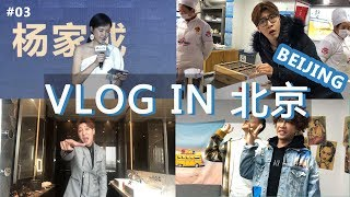 Vlog in Beijing   遇到了很多厲害的大神!
