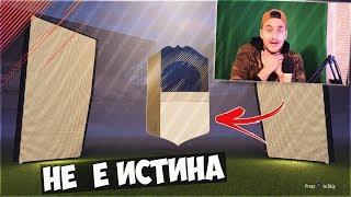 OMG!! ИКОНАААА + 1,500,000 КОЙНС ЧЕРВЕНА КАРТААА!!!!!! FIFA 18 UT RTG #16