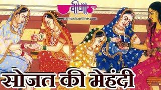 Sojat Ki Mehandi Rachani - Rajasthani Traditional Songs