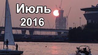 Лахта Центр Июль 2016 ● Lakhta Center July 2016 Строительство небоскреба в Санкт-Петербурге