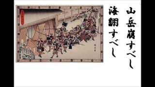 岳風会吟詠教本3-14。赤穂浪士、忠臣蔵で有名な泉岳寺を詠んだ漢詩です。