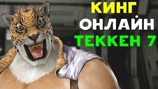 КИНГ ПРОТИВ НОВОГО ГЕРОЯ ГИСА ХОВАРДА   Tekken 7 online