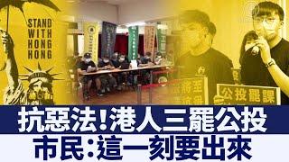 抗惡法!港人三罷公投 市民:這一刻要出來|新唐人亞太電視|20200621