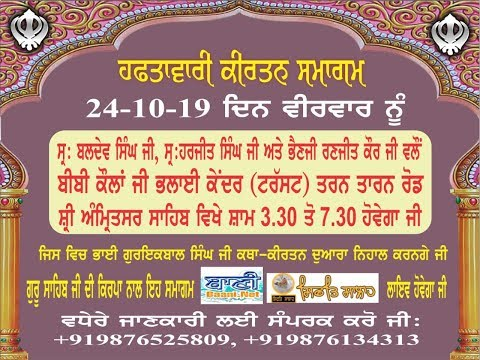 Live-Now-Gurmat-Kirtan-Samagam-From-Amritsar-Punjab-24-October-2019