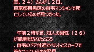 【悲報】上原美優さんの自殺の経緯 タレントの上原美優(本名・藤崎睦美...