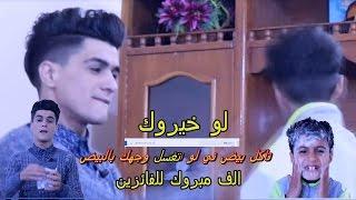 لو خيروك #2  مع حيدوري الخبيث #انور الزرفي