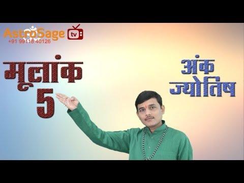 Numerology Number 5 - मूलांक 5