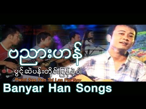 ဗညားဟန္ - ပြင့္ဆဲပန္းတိုင္းျပန္ခဲ့ပါ ( Banyar Han Songs )