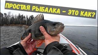 Что такое простая рыбалка ? Вопрос зрителям.