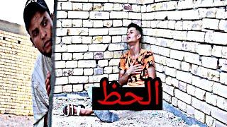 فلم/الحظ والفگر والكئابه شوفو شصار... #يوميات_سلوم