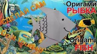 Оригами. Поделка из бумаги оригами рыбка. Origami fish.