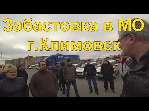 Забастовка водителей такси