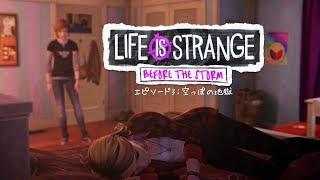 【PS4 Life is Strange: Before the Storm】学園を支配するゆきだるまユキ Live