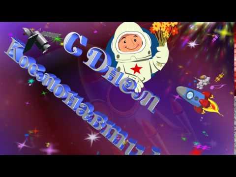 Футаж С Днем Космонавтики! 12 апреля