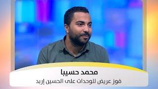 محمد حسيبا - فوز عريض للوحدات على الحسين إربد