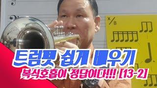 트럼펫 쉽게 배우기 복식호흡이 정답이다 [13-2]