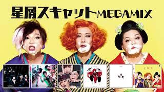星屑スキャット - ANIMALIZER (2018 new mix)