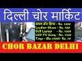 Chor Bazar Delhi | Real Chor Market Delhi |Buy Cheep Price | Secret Chor Bazar | Chori Ka Mal