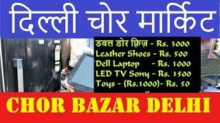 Chor Bazar Delhi   Real Chor Market Delhi  Buy Cheep Price   Secret Chor Bazar   Chori Ka Mal