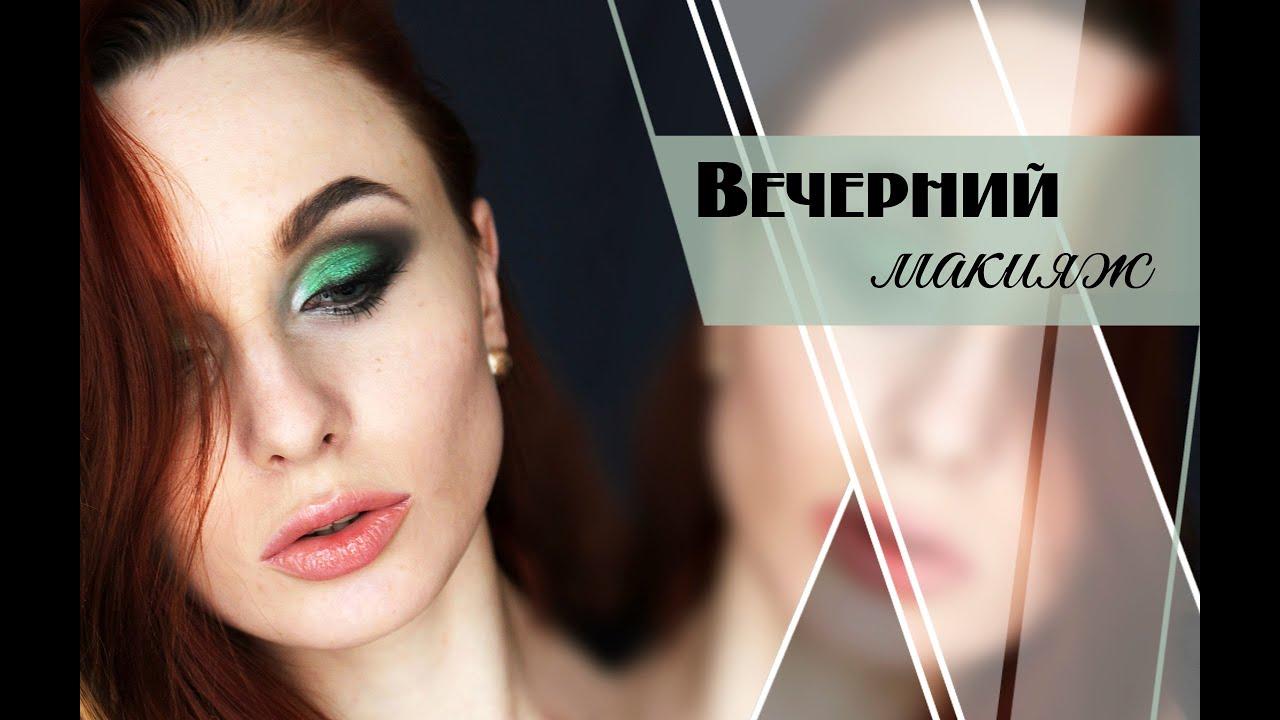 Вечерний макияж с переходом цветов