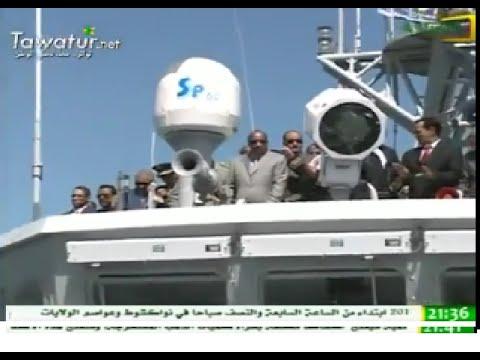 Inauguration de 2 patrouilleurs de la Marine nationale à Nouadhibou - El Mauritaniya