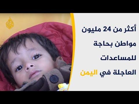اليمن السعيد يحتاج ثلاثة أرباع سكانه مساعدات عاجلة  - نشر قبل 3 ساعة