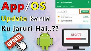 Benefit of Update App/OS. Why should Update Apps or Operating System | In Hindi/Urdu |