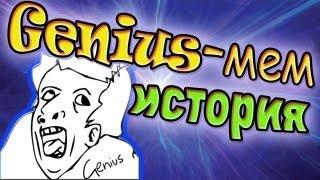 Происхождение genius-мема