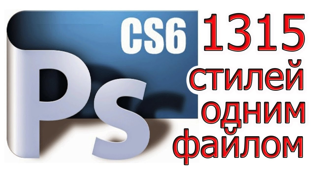 Как установить стили в фотошоп cs6 (Photoshop CS6) - YouTube
