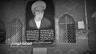 مرقد الشيخ الدكتور أحمد الوائلي رحمهُ الله