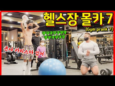 ENG/IDN/JPN] [몰카] 헬스장 몰카 7탄!!!! (feat.구독자 여자친구 속이기) - [동네놈들|HOODBOYZ]