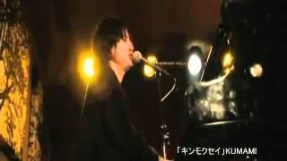 KUMAMI「キンモクセイ」 2011年4月4日@渋谷gee-ge ○こちらで他の曲の試...