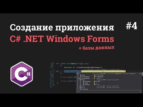 Уроки C# .NET Windows Forms / #4 - Авторизация пользователя через базу данных